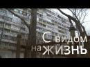 Документальный фильм С видом на жизнь
