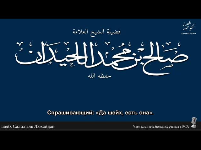 шейх Салих аль Люхайдан - хукм того, кто не убежден в куфре мушриков
