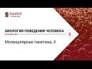 Биология поведения человека: Лекция 5. Молекулярная генетика, II [Роберт Сапольск ,bjkjubz gjdtltybz xtkjdtrf: ktrwbz 5. vj