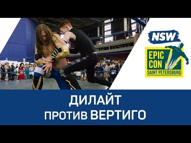 NSW Epic Con 2017 Дилайт против Вертиго