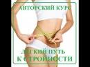 Легкий путь к стройности, похудение без вреда, программа похудения, энергетическое похудение