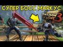 СУПЕР БОСС МАРКУС НА НЕВОЗМОЖНО БЕЗ ДОНАТА! ГАЛЕН - ПРЕДАТЕЛЬ?! - Shadow Fight 3 Android / IOS