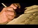 Есть ли Бог Кто написал Библию Секрет