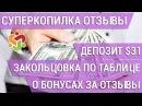 СуперКопилка ОТЗЫВЫ Депозит $31 Закольцовка по таблице За бонусы за отзывы