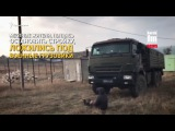 Радар vs крымчане