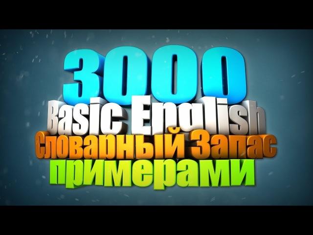 3000 Английских Слов с Примерами.Словарный Запас Английского языка Basic English. Часть№1