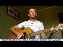 Мы всё переживем Пока творит этот свет - Курик Руслан. Кавер, гитара - Youtube канал Для Друзей.