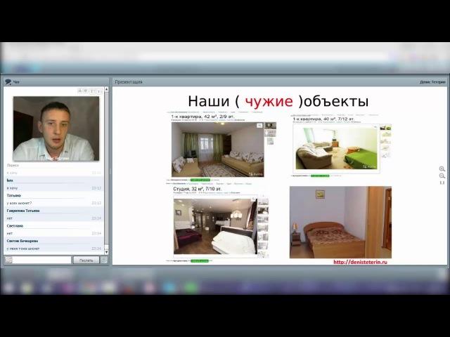 Инвестирование в недвижимость. Денис Тетерин. 08.02.2017