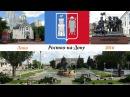 Ворота Кавказа , Ростов Папа , столица Южного Федерального округа, - все это Ростов-на-Дону.