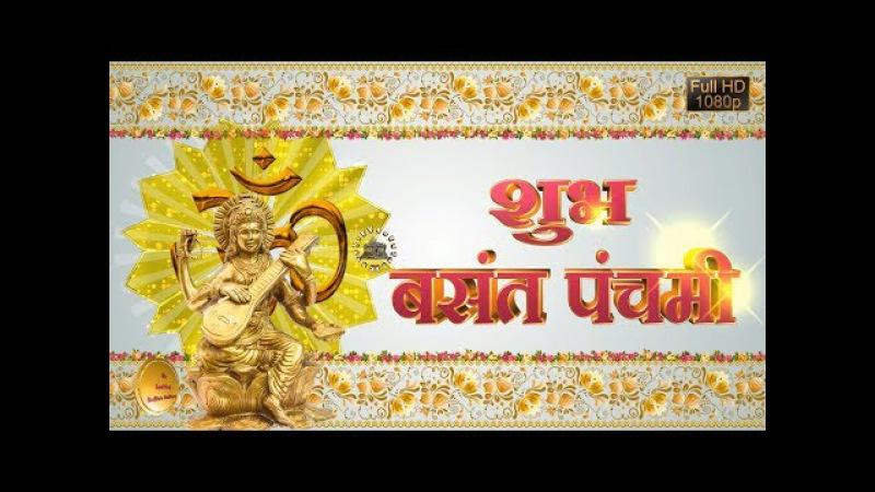 Happy Basant Panchami 2018,Saraswati Puja Wishes,Whatsapp Video,Greetings,Animation,Hindi,Download