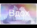 ►Коты-Воители◄ Синяя Звезда и Белогривка ~ Вдох ~By Blue Star КВ