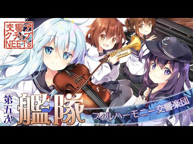 【艦これ】第五次生演奏オーケストラメドレー【交響アクティブNEETs】