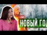 Стримерша Карина смотрит: ЛАРИН — НОВЫЙ ГОД (клип)