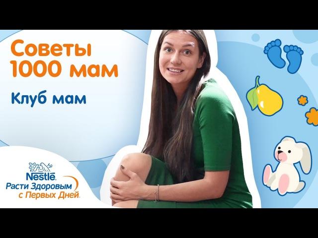 Mariya Bezhko в клубе мам, присоединяйся и ты!