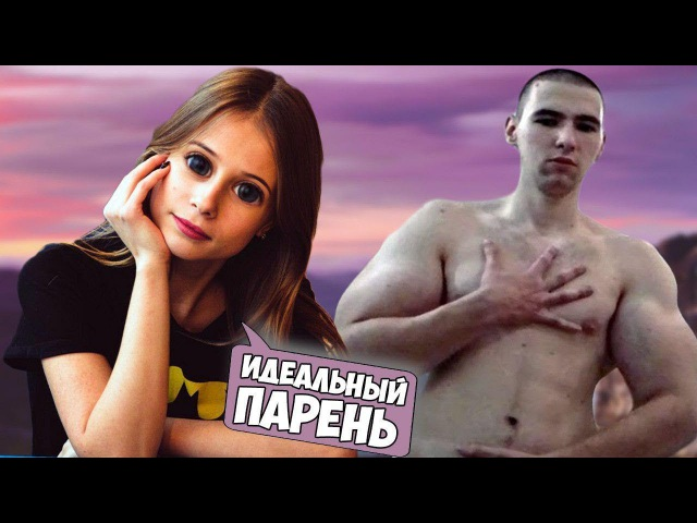 Я нашла себе ИДЕАЛЬНОГО ПАРНЯ Кирилл Терёшин и его Двоечка