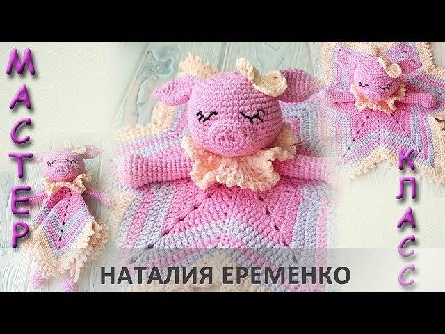 Свинка-комфортер крючком мастер-класс toyfabric