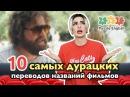 10 дурацких переводов фильмов с английского на русский Puzzle English