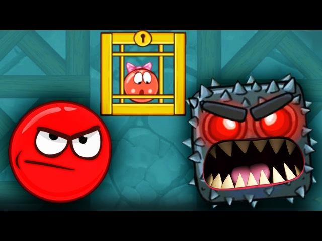 Red BALL КРАСНЫЙ ШАРИК СПАСЕНИЕ ЛЮБИМОЙ Мульт игра для детей БИТВА С ПОДЗЕМНЫМ БОССОМ