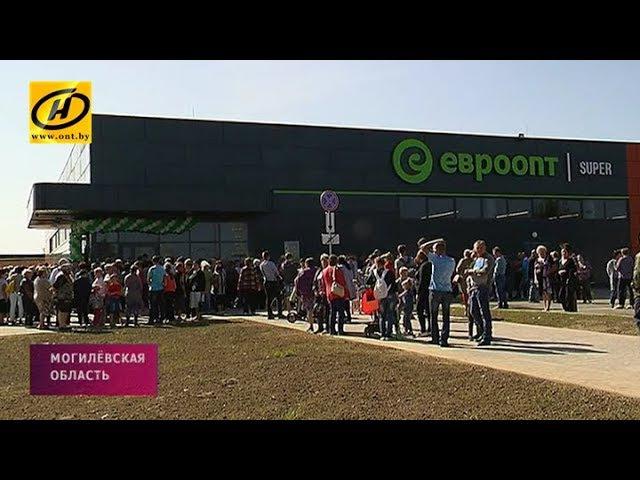 Новый супермаркет «Евроопт» открылся в Кличеве