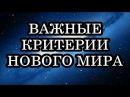 ВАЖНЫЕ КРИТЕРИИ НОВОГО МИРА Валентина Юрьевна Миронова