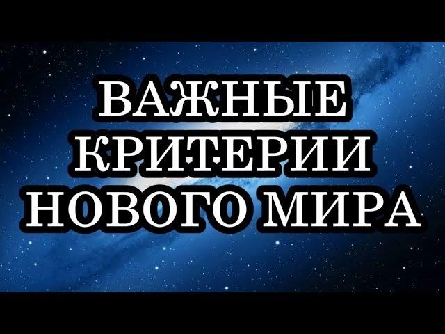 ВАЖНЫЕ КРИТЕРИИ НОВОГО МИРА. Валентина Юрьевна Миронова