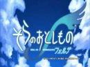 Sora no Otoshimono Падшая с Небес: Ангел прихоти 2 сезон 3 серия (Cuba77)