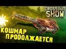 Crossout Show Кошмар продолжается