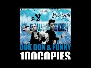 مهرجان لاء - الصواريخ - ١٠٠نسخة - Laa - El Sawareekh