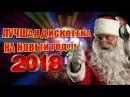 ЛУЧШАЯ ДИСКОТЕКА НА НОВЫЙ ГОД / НОВОГОДНИЙ ПРАЗДНИК 2018