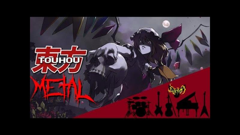 Touhou 6 EoSD - U.N.Owen Was Her? 【Intense Symphonic Metal Cover】