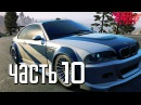 Прохождение Need For Speed PayBack Часть 10 ЛЕГЕНДАРНАЯ BMW M3 из NEED FO SPEED MOST WANTED