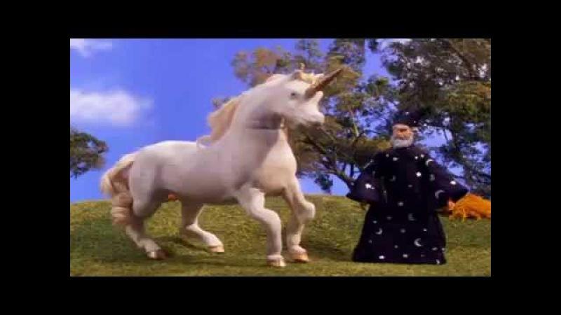 Робоцып - Последний единорог