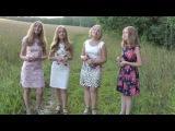 Дороги, дороги. Сёстры Рыбачек Мария (Серикова), Лилия (Морозова), Олеся и Алина
