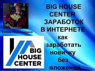 BIG HOUSE CENTER-заработай с 0 на новостном сайте