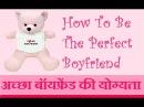 गर्लफ्रेंड बनाने के टिप्स | tips for girlfriend - How To Be The Perfect Boyfriend