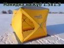 Утеплил палатку