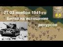 Africa Corps DLC для игры Panzer Corps прохождение 5. Ноябрь 1941-го. Рывок к барьеру.