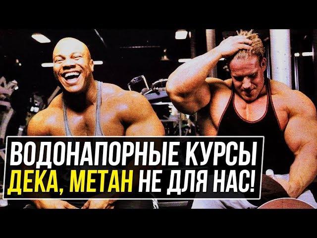 Водонапорные курсы Стероидов не для нас! (Метан, Дека, Энантат, Сустанон)
