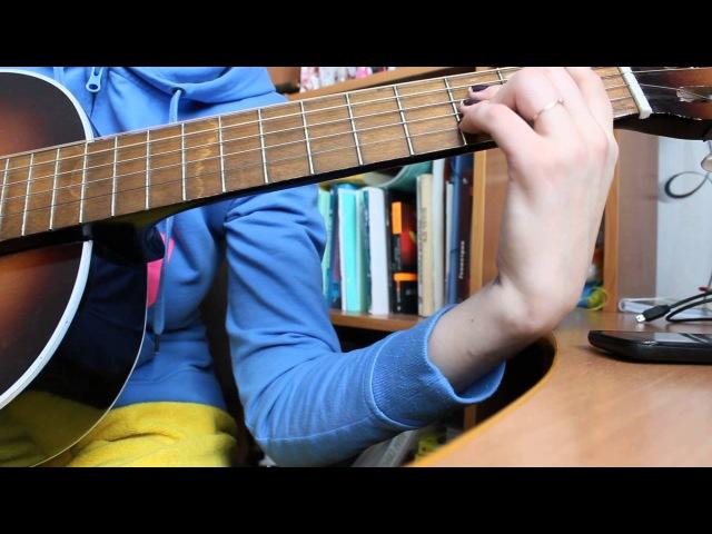 Звери - Напитки покрепче (guitar cover)