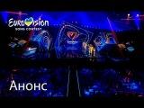 Грандиозный финал – Национальный отбор на Евровидение-2018. Смотрите 24 февраля