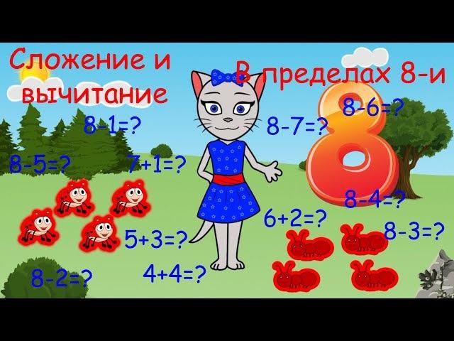 Математика с кисой Алисой. Урок 7. Сложение и вычитание в пределах 8-и. (0)