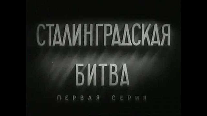 Сталинградская битва - 1 серия из 2-х (1948г)