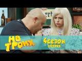 Юмористический сериал На троих 4 сезон 31 серия Дизель Студио, Украина 2018