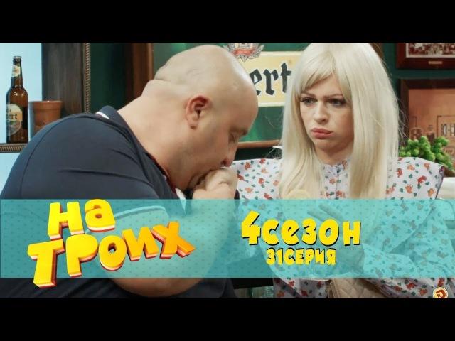 Юмористический сериал: На троих 4 сезон 31 серия   Дизель Студио, Украина 2018
