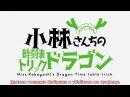 Дракон горничная госпожи Кобаяши 6 спешл русские субтитры Kobayashi san Special 6