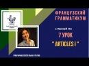 Французский язык начальный уровень Articles I 7 урок