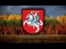 Государственный гимн Литвы - Tautiška giesmė