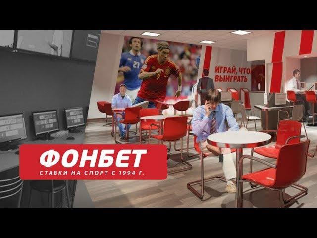 БУКМЕКЕРСКАЯ КОНТОРА ФОНБЕТ/100% БОНУС НА 1 ДЕПОЗИТ