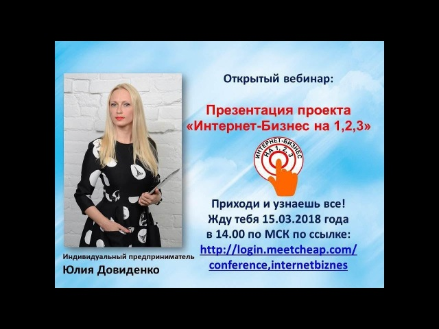 Презентация Проекта Интернет-Бизнес на 1,2,3 Юля Довиденко 15 03 18