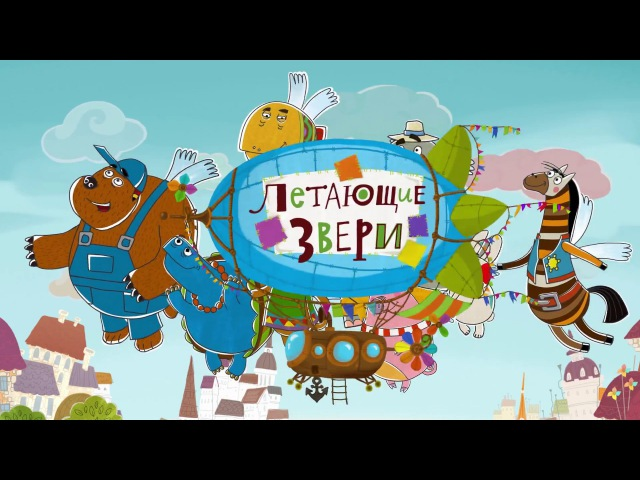 Игрушки «Летающие звери» на gifts.ru